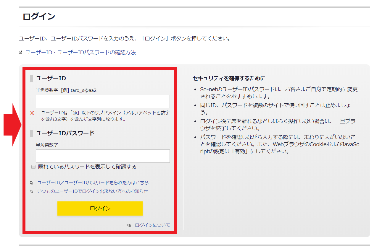 So-netマイページログイン