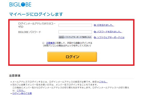 biglobe マイページ ログイン