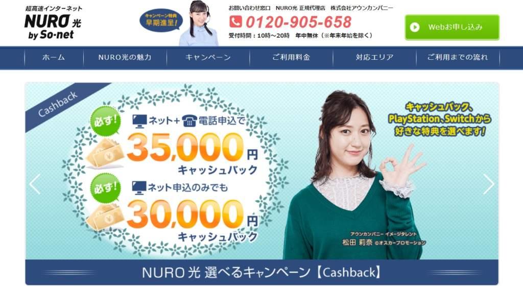 NURO光代理店 キャンペーン