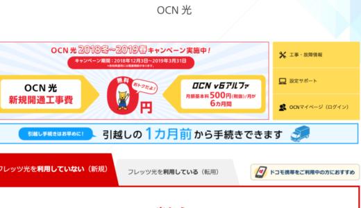OCN光に乗り換えるメリット3つデメリット4つ!お得かキャンペーンを吟味!手続き方法まで全て解説!