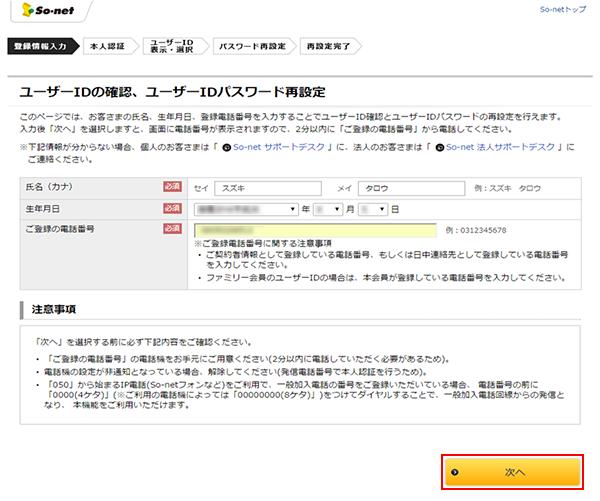 So-net ユーザーIDとパスワード再発行ページ 電話番号入力