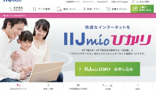 IIJmioひかりのキャッシュバックを分析!他社と比較してお得でない3つの理由を解説!