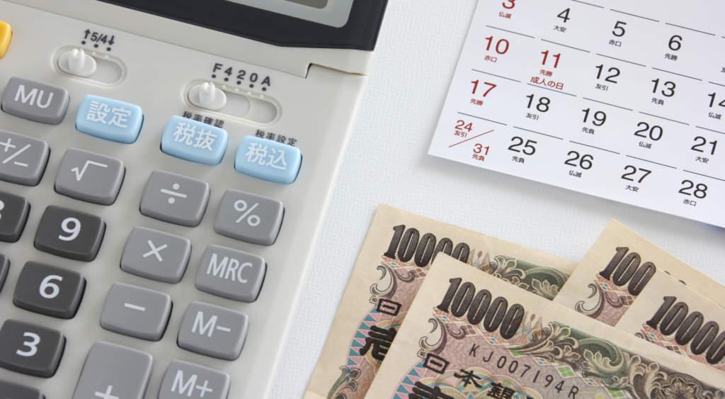 電卓とお金とカレンダー
