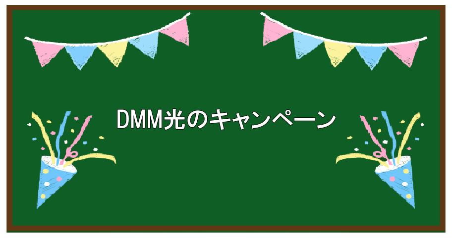 DMM光のキャンペーンの内容