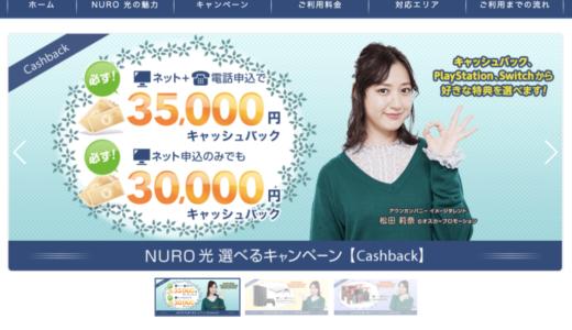NURO光のキャッシュバックを比較!手続き方法といつ届くかも最適でお得な申し込み方法を紹介!