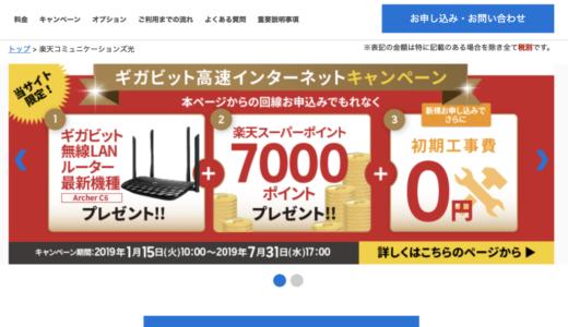楽天コミュニケーションズ光 キャンペーン