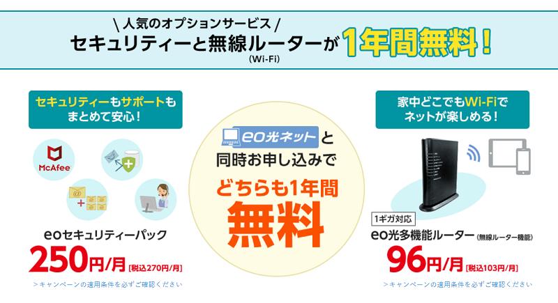 eo光 無線ルーター セキュリティソフト 1年間無料
