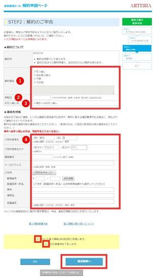 UCOM光解約申請ページ