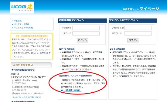 UCOM光マイページ お客様番号とパスワードを忘れた場合