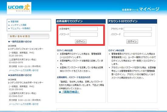 UCOM光マイページログイン
