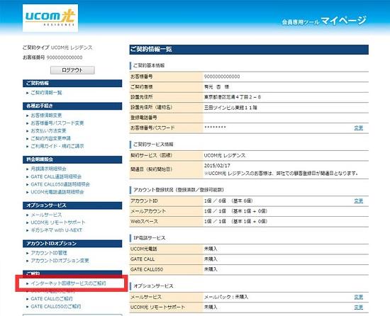UCOM光マイページ インターネット回線サービスの解約