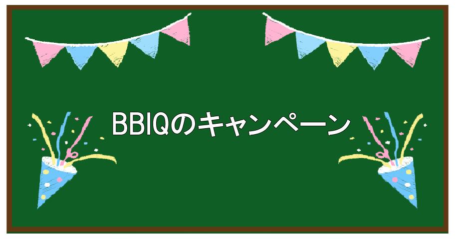 BBIQの公式キャンペーン