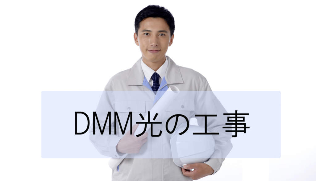 DMM光の工事