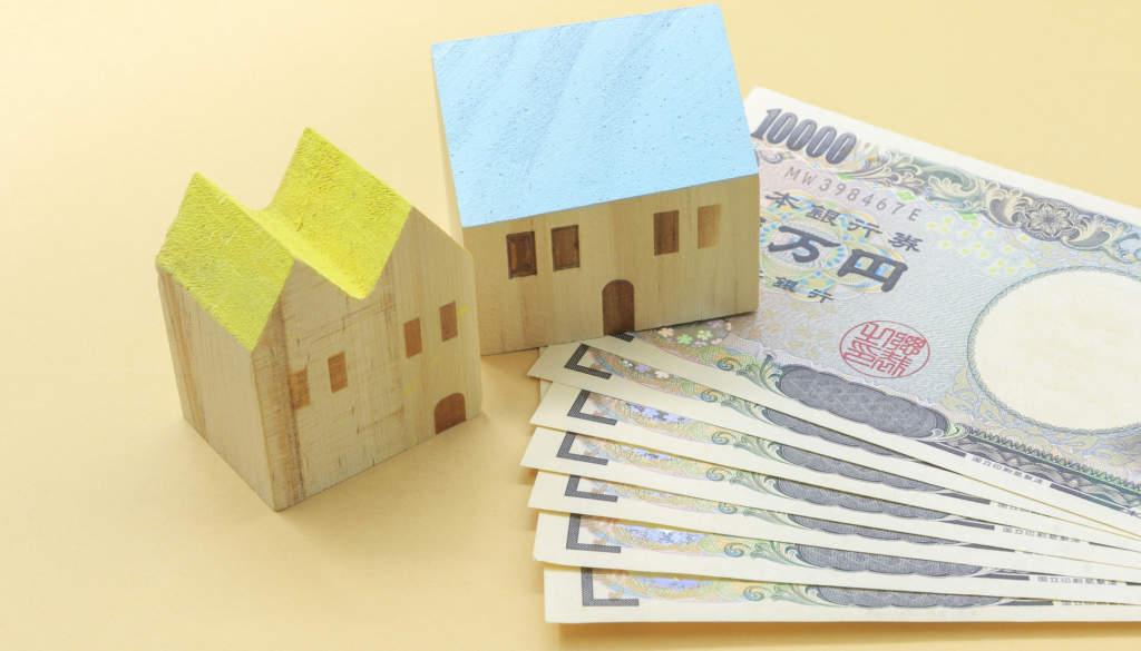 家とお金 イメージ