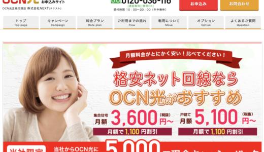 OCN光のキャッシュバックを比較!手続き方法といつ届くかも最適でお得な申し込み方法を紹介!
