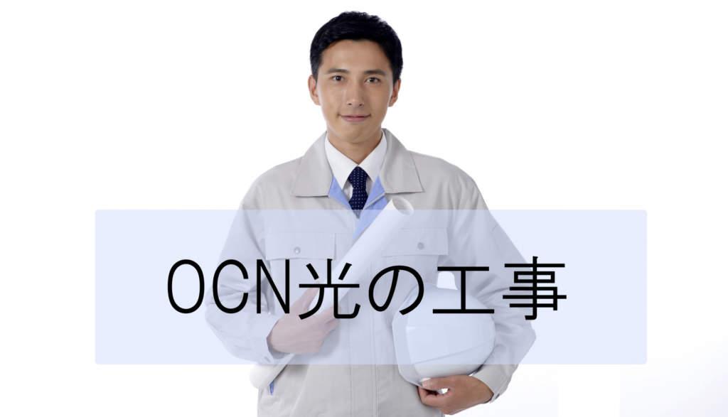 OCN光の工事