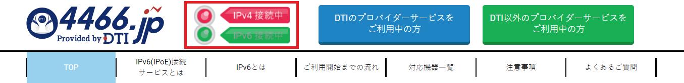DTI光 IPv6紹介ページ
