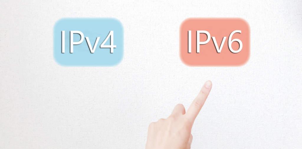 IPv6とIPv4はどっちがいいのか
