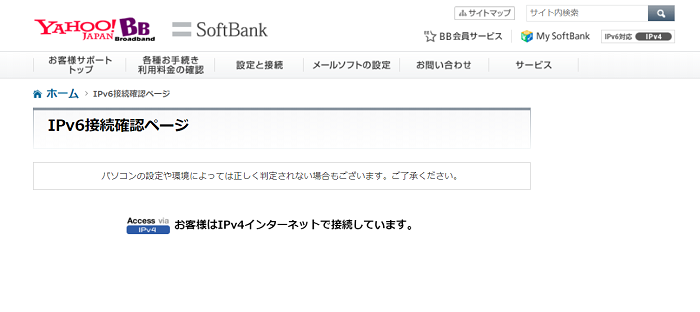 Yahoo!BBIPv6接続確認ページ