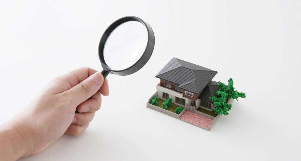 家をチェックする イメージ