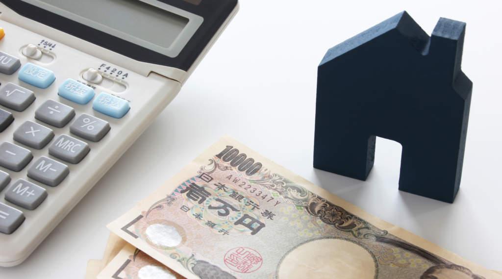 家のイメージ 電卓 お金