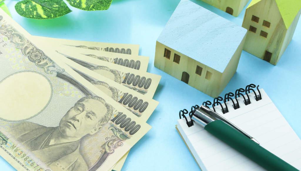 家とお金とメモ帳