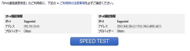 IPv6通信速度測定