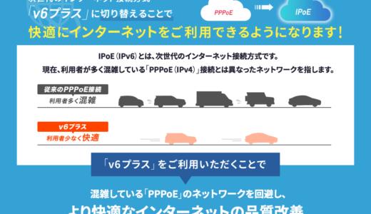 V6プラスとは?メリット3つデメリット3つ!料金は無料か乗り換えるべきかまで解説!