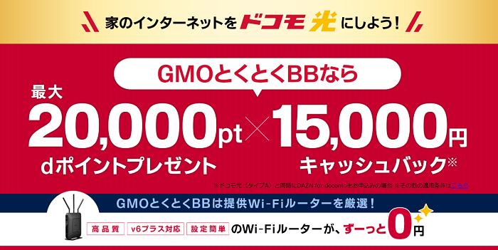 GMOとくとくBBとドコモ光キャンペーン