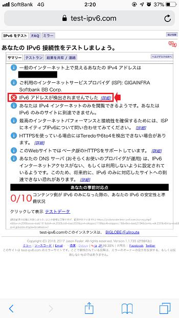 ipv6接続テスト