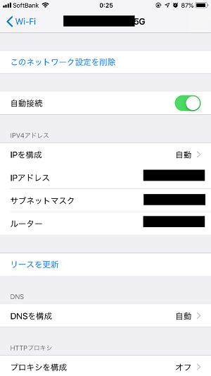 iPhoneでIPアドレスを確認する