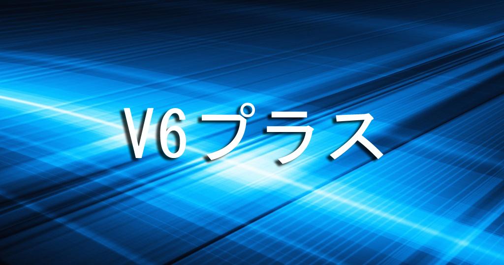 V6プラス