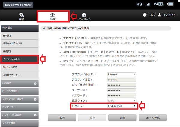 WiMAXのIPv6の設定のやり方1