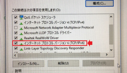 IPv6無効化のメリット1つデメリット2つ!無効にする設定方法まで全て解説!