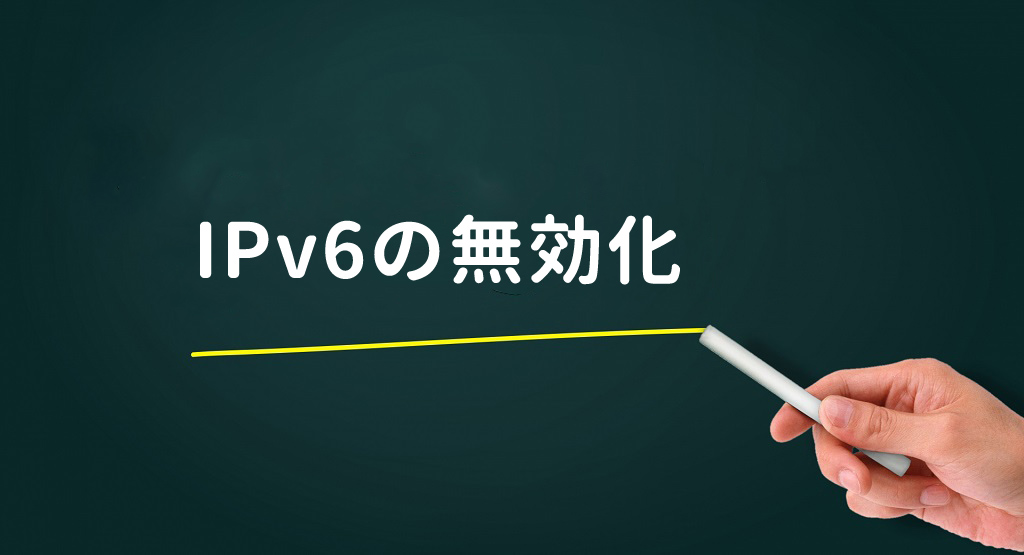 IPv6の無効化