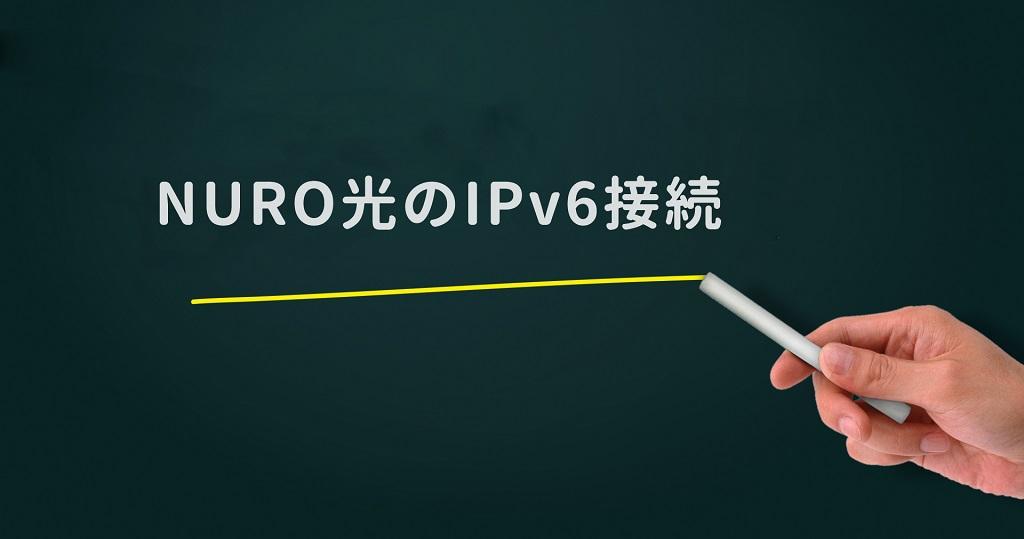 NURO光のIPv6接続とは