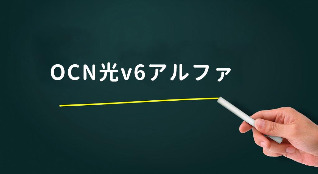 OCN光v6アルファとは