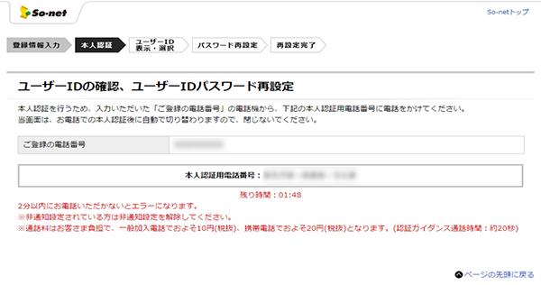So-net ユーザーIDとパスワード再発行手続き2