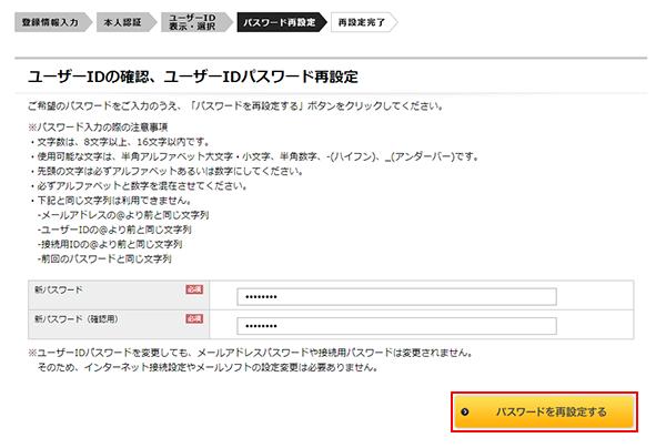 So-net ユーザーIDとパスワード再発行手続き4