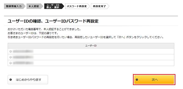 So-net ユーザーIDとパスワード再発行手続き3