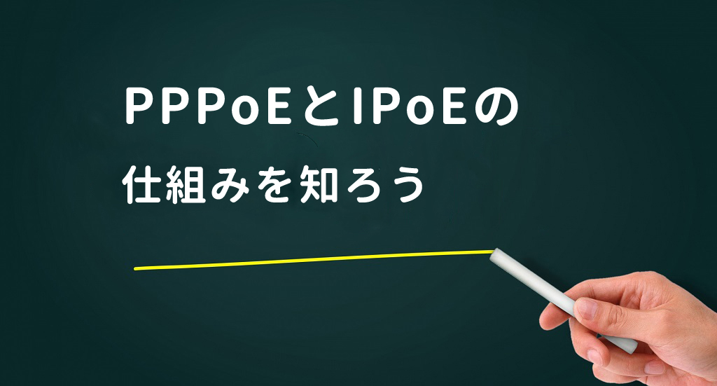 PPPoEとは、IPoEとは