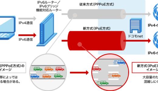 V6プラスとPPPoEの併用とメリット2つとデメリット2つ!プロバイダの選び方まで解説!