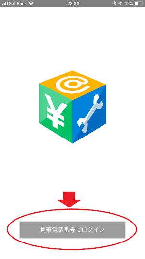ソフトバンクのMy SoftBankアプリでの確認方法