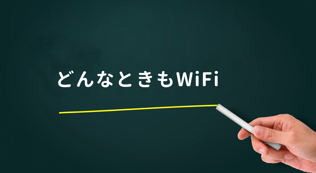 どんなときもWiFiとは