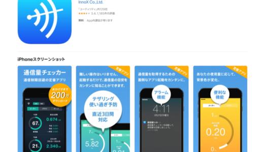 速度制限の対策に使えるアプリ5選!うまく回避すればスマホを快適に使えますよ!