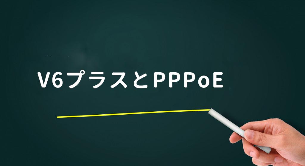 V6プラスとは、PPPoEとは
