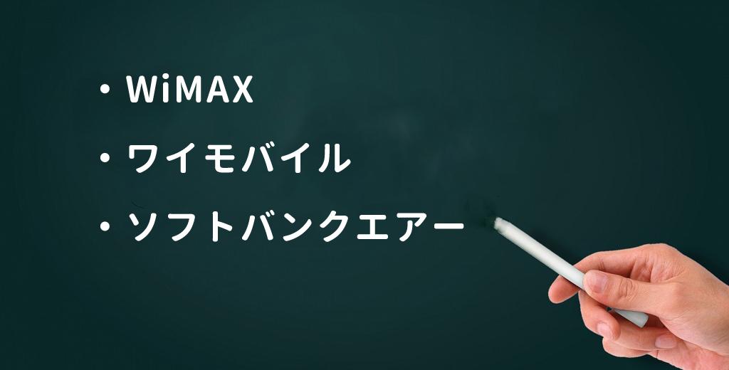 wimax ワイモバイル ソフトバンクエアー