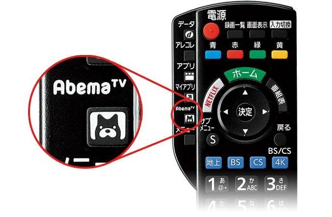 リモコンにAbemaTVボタンの付いたモデル
