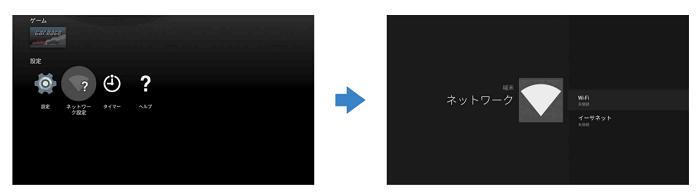 AndroidTVのセットアップ