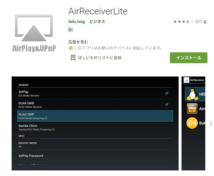 AirReceiverLite